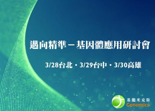 【Register Now】邁向精準-基因體應用研討會 - March 28-30, 2017