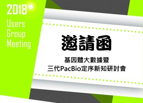 【Register Now】基因體大數據暨三代Pacbio定序新知研討會 - May 22, 2018