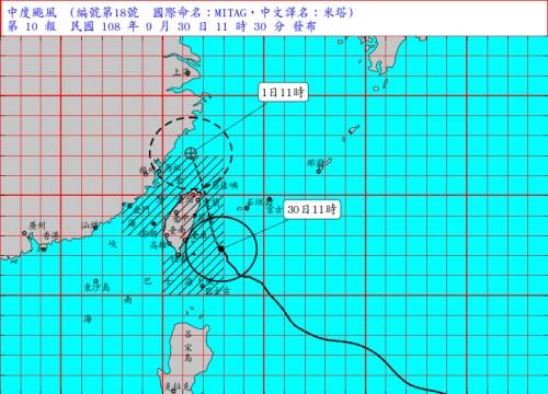 中颱米塔來襲 9/30北北基停班停課公告