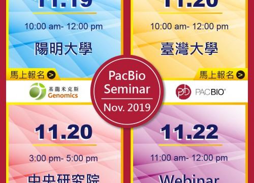11月 PacBio 研討會