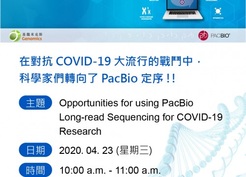 PacBio網路研討會:Opportunities for using PacBio Long-read Sequencing for COVID-19 Research