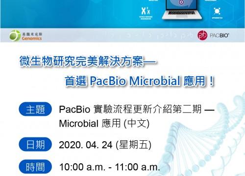 PacBio網路研討會:實驗流程更新介紹第二期 — Microbial應用