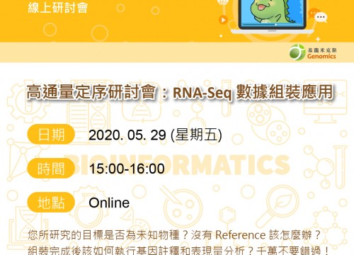 高通量定序網路研討會:RNA-Seq 數據組裝應用