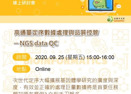 高通量定序網路研討會:高通量定序數據處理與品質控管─ NGS data QC