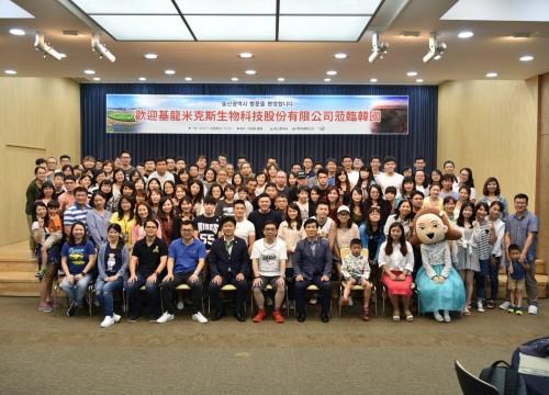 基米前往韓國舉行員工旅遊 蔚山市政府熱情接待