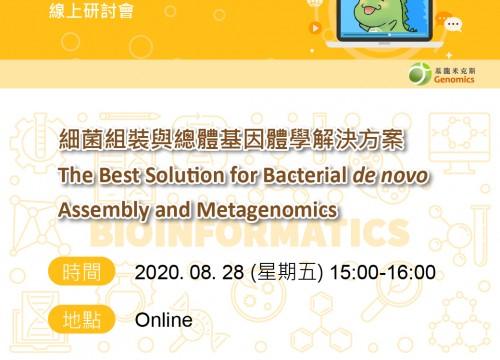 高通量定序網路研討會:細菌組裝與總體基因體學解決方案